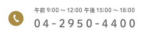 午前9:00~12:00 午後15:00~18:00 04-2950-4400
